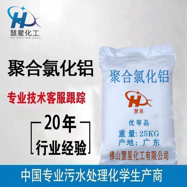 广东聚合氯化铝厂家_选慧星化工,大量现货