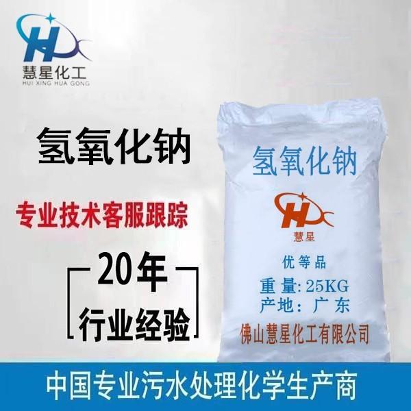 工业氢氧化钠厂家