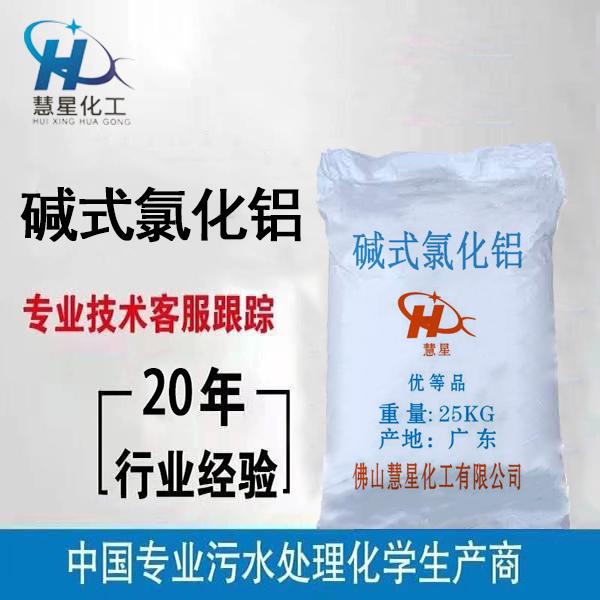 高效优质碱式氯化铝