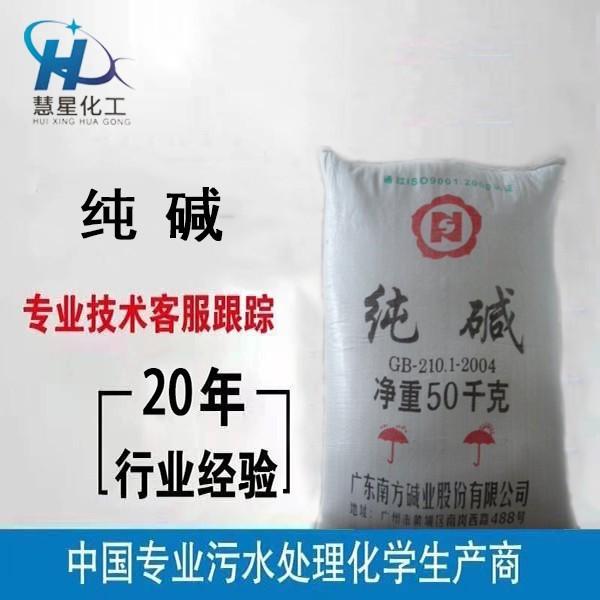慧星工业纯碱,工业纯碱厂家直销,纯碱批发销售
