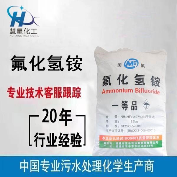 氟化氢铵厂家,氟化氢铵生产,氟化氢铵价格最低厂家直供