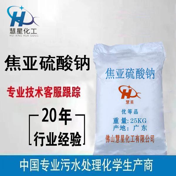 工业焦亚硫酸钠厂家
