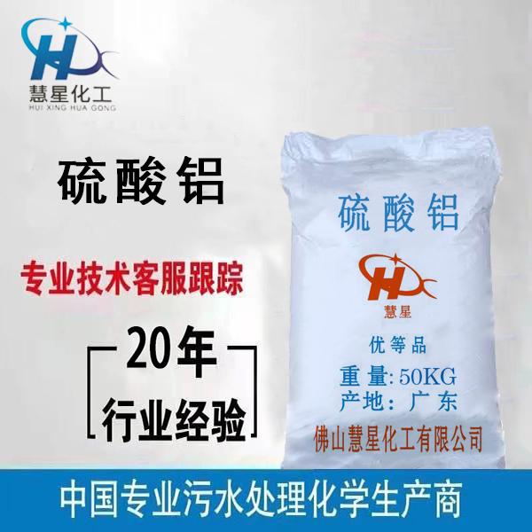 工业硫酸铝