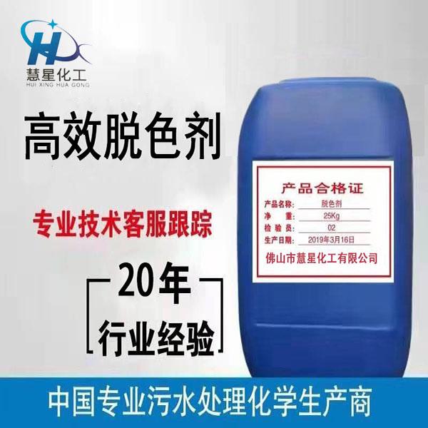 高效脱色剂销售,印染废水脱色剂批发,高效脱色剂生产厂家-慧星化工