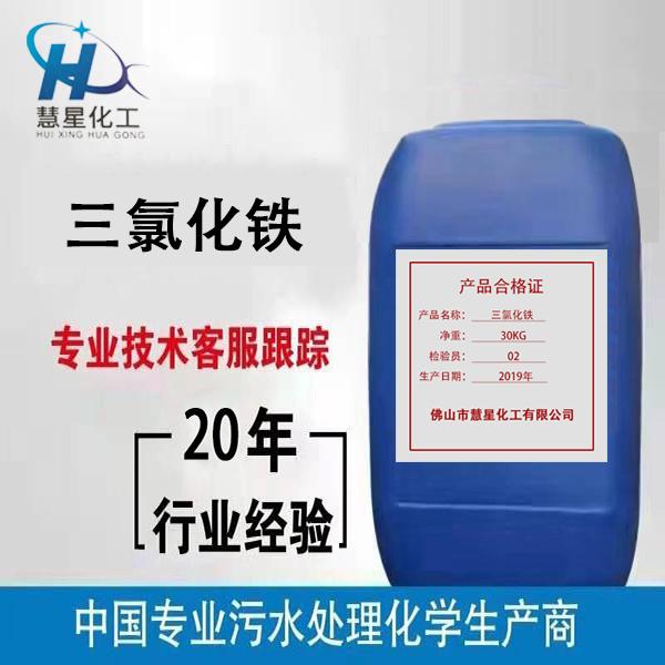 广东三氯化铁厂家,佛山三氯化铁批发,三氯化铁,大量现货