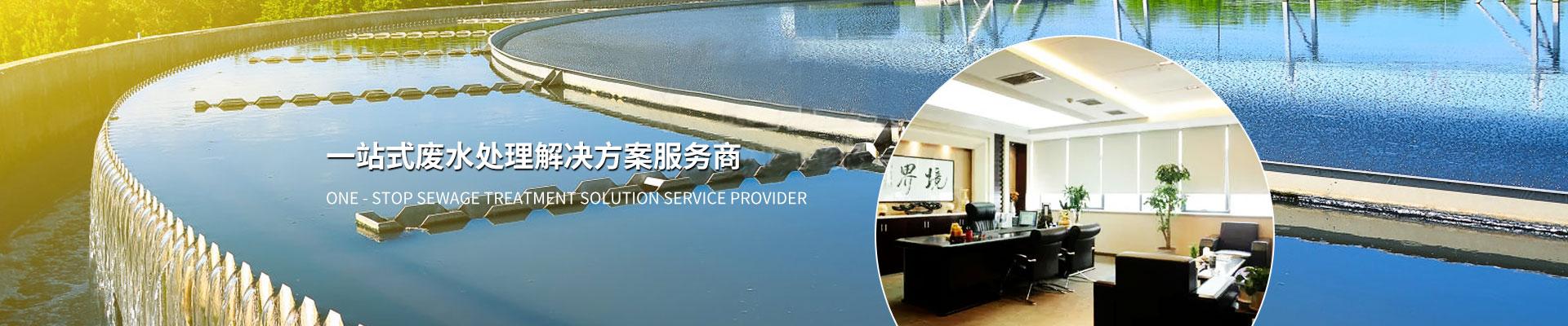 慧星化工-一站式废水处理解决方案服务商