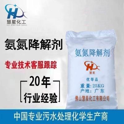 废水高效氨氮降解剂