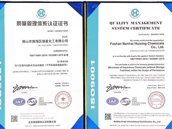 iso9001资质认证