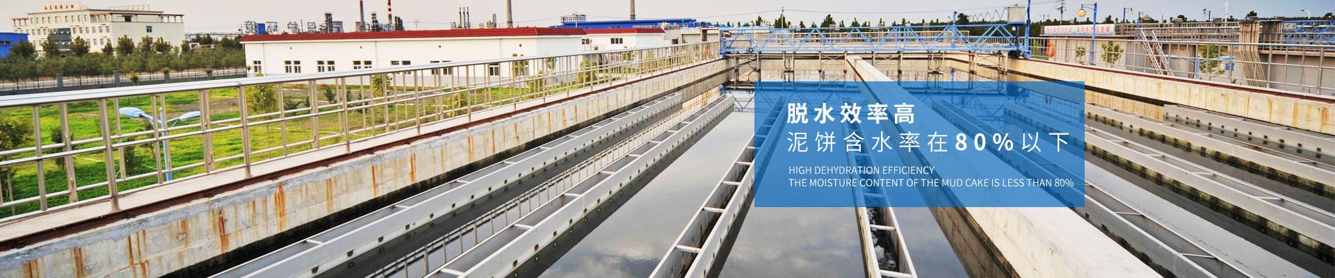慧星化工- 脱水效率高,泥饼含水率在80%以下
