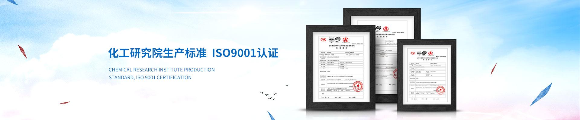 慧星化工-化工研究院生产标准,ISO9001认证