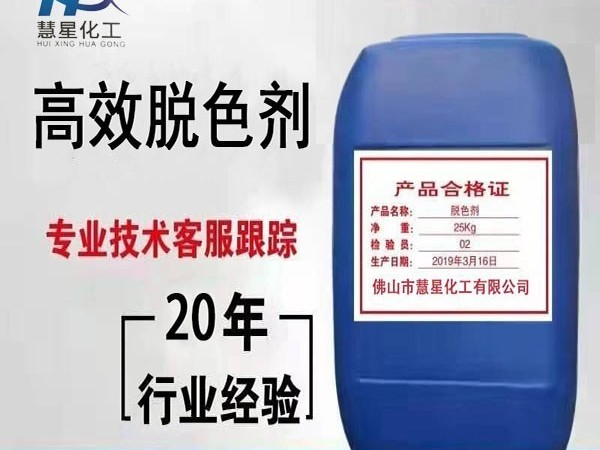 哪些净水剂的脱色效果比较好呢?-慧星化工