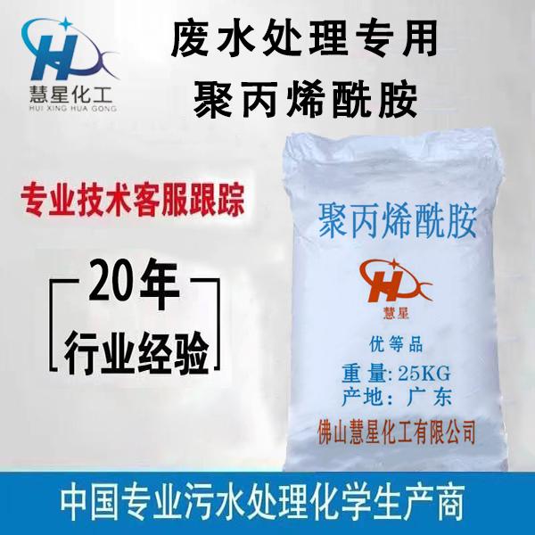 废水专用聚丙烯酰胺