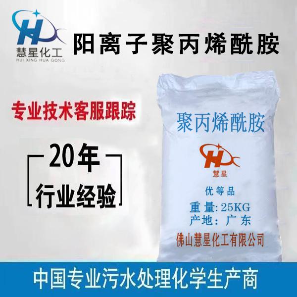 优质阳离子聚丙烯酰胺