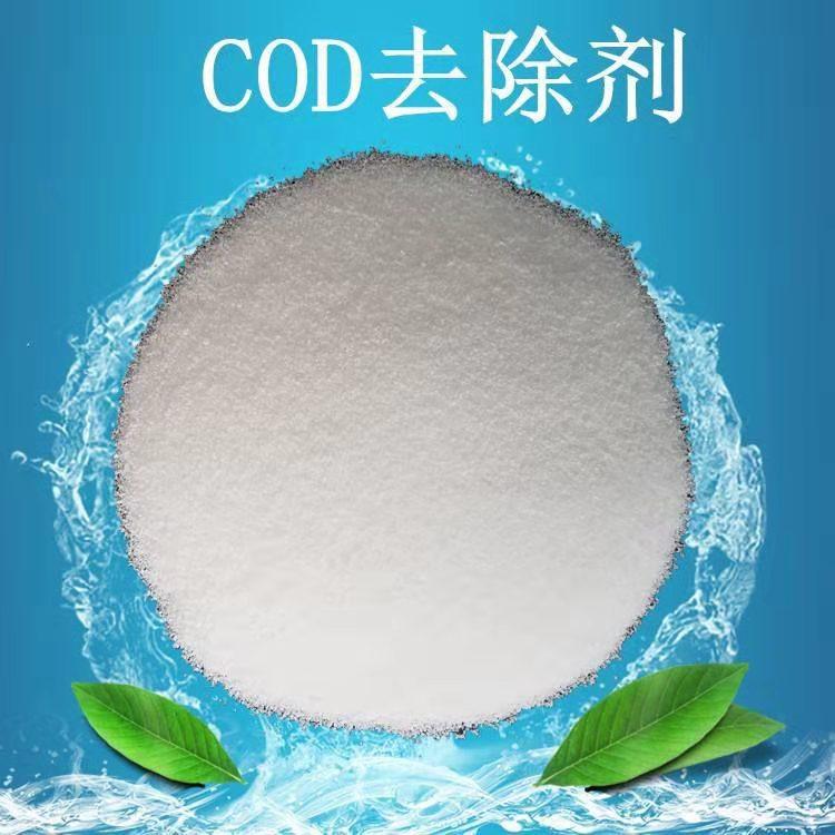 cod降解剂