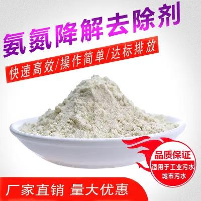氨氮降解剂的原理