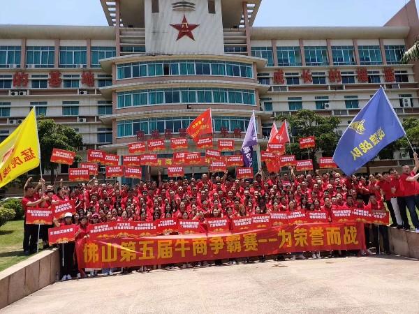 第五届中国电子商务牛商团队争霸赛佛山区启动大会顺利召开