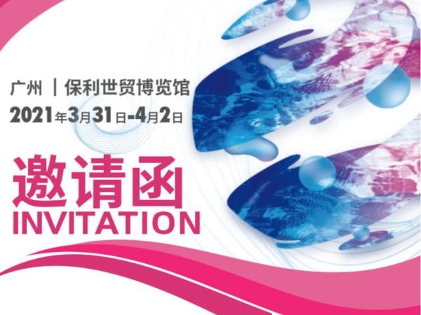 慧星化工与您相约广东第六届水展